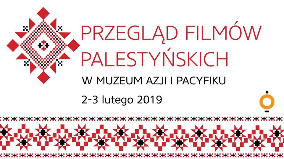 Палестинские фильмы в Варшаве